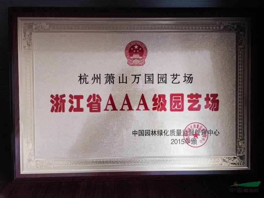 浙江省AAA级园艺场